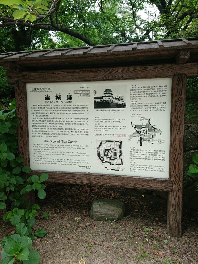 津城跡看板