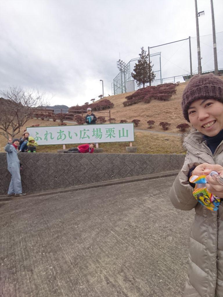 ふれあい広場栗山
