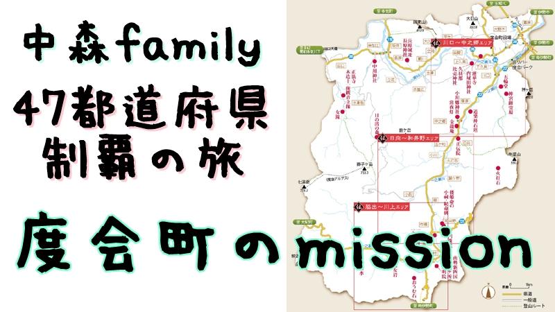 度会町のmission(茶むすめファミリーの家族旅)
