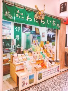 中森製茶有楽町支店