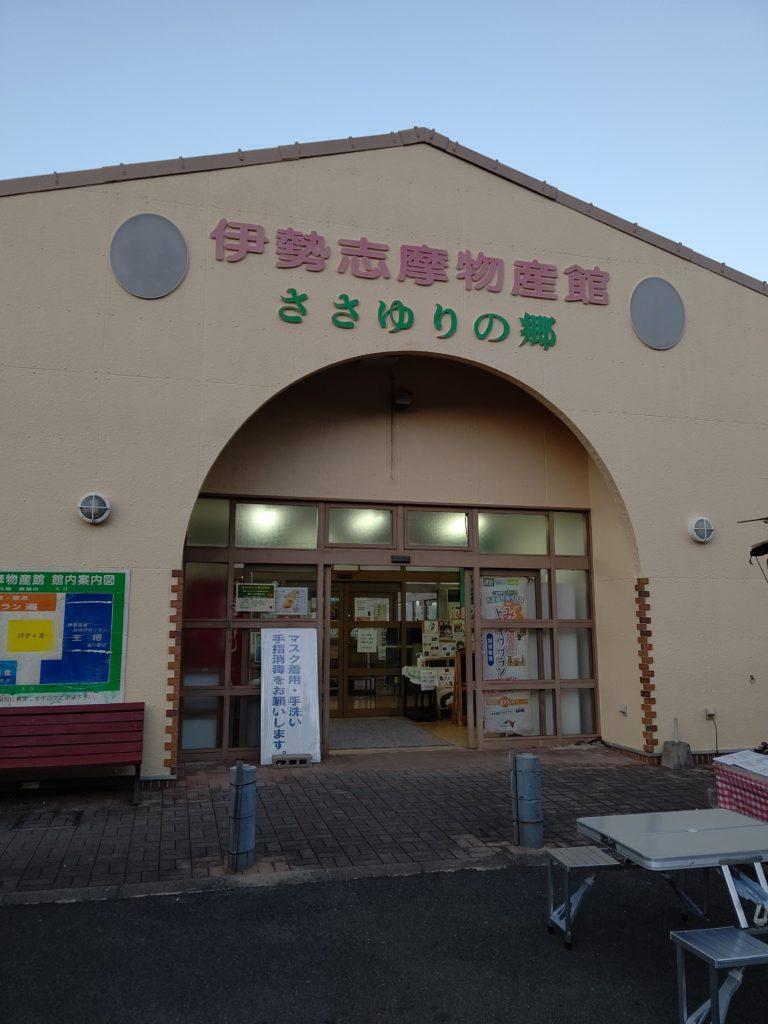 道の駅 伊勢志摩