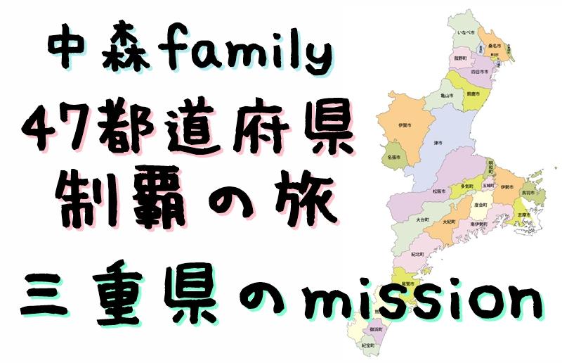 三重県のmission(茶むすめファミリーの家族旅)